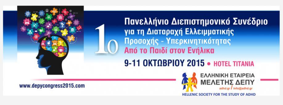 """Αθήνα: 1ο Πανελλήνιο Διεπιστημονικό Συνέδριο για τη Διαταραχή Ελλειμματικής Προσοχής – Υπερκινητικότητας """"ΔΕΠΥ, από το παιδί στον ενήλικα"""""""
