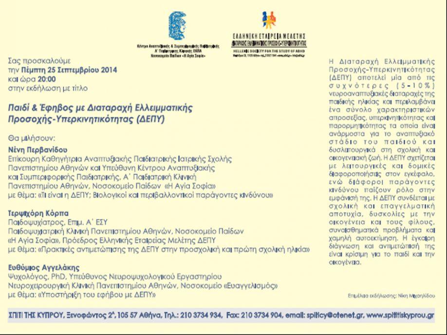 """Αθήνα: Ενημερωτική εκδήλωση """"Παιδί & Έφηβος με Διαταραχή Ελλειμματικής Προσοχής – Υπερκινητικότητας (ΔΕΠΥ)"""""""