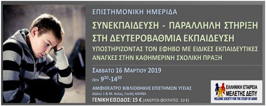 """Αθήνα: Ημερίδα για την Ειδική Αγωγή: """"ΣΥΝΕΚΠΑΙΔΕΥΣΗ – ΠΑΡΑΛΛΗΛΗ ΣΤΗΡΙΞΗ ΣΤΗ ΔΕΥΤΕΡΟΒΑΘΜΙΑ ΕΚΠΑΙΔΕΥΣΗ """"Υποστηρίζοντας τον Έφηβο με Ειδικές Εκπαιδευτικές Ανάγκες στην Καθημερινή Σχολική Πράξη"""""""