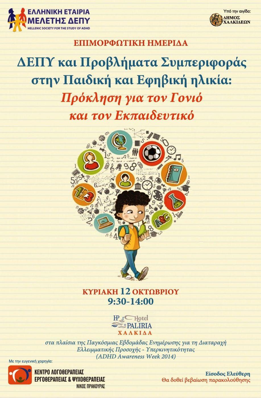 """Χαλκίδα: Ημερίδα """"ΔΕΠΥ και προβλήματα συμπεριφοράς στην παιδική και εφηβική ηλικία: Πρόκληση για το γονιό και τον εκπαιδευτικό"""""""