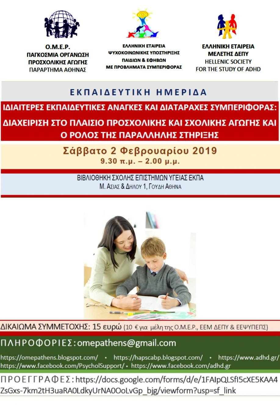 """Αθήνα: Ημερίδα """"Ιδιαίτερες εκπαιδευτικές ανάγκες και διαταραχές συμπεριφοράς: Διαχείριση στο πλαίσιο προσχολικής και σχολικής αγωγής και ο ρόλος της παράλληλης στήριξης"""""""