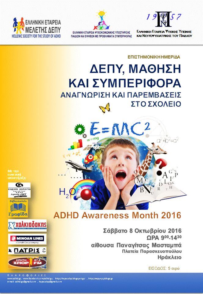 """Ηράκλειο: Ημερίδα """"ΔΕΠΥ Μάθηση και Συμπεριφορά: Αναγνώριση και παρεμβάσεις στο σχολείο"""""""