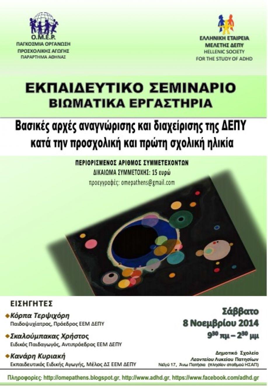 """Αθήνα : Βιωματικό εργαστήριο """"Βασικές αρχές αναγνώρισης και διαχείρισης της ΔΕΠΥ κατά την προσχολική και πρώτη σχολική ηλικία"""""""