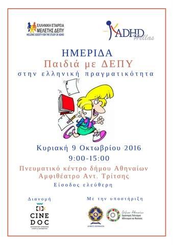 """Αθήνα: Ημερίδα """"Παιδιά με ΔΕΠΥ στην ελληνική πραγματικότητα"""""""