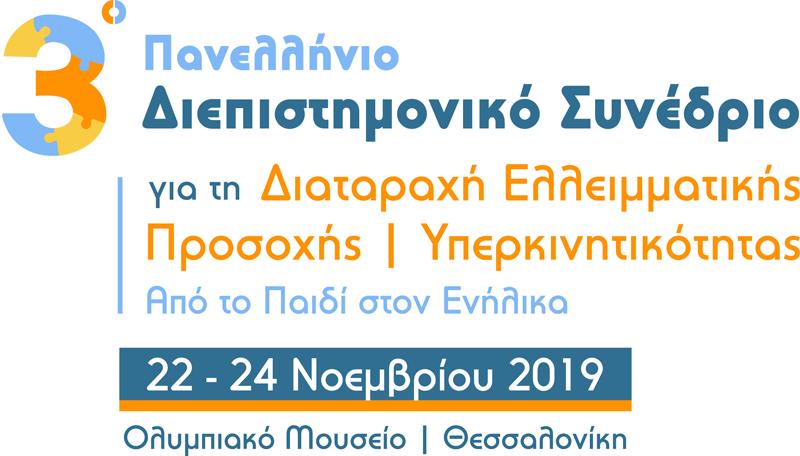 """Θεσσαλονίκη: 3ο Πανελλήνιο Διεπιστημονικό Συνέδριο για τη Διαταραχή Ελλειμματικής Προσοχής – Υπερκινητικότητας """"ΔΕΠΥ, από το παιδί στον ενήλικα"""""""